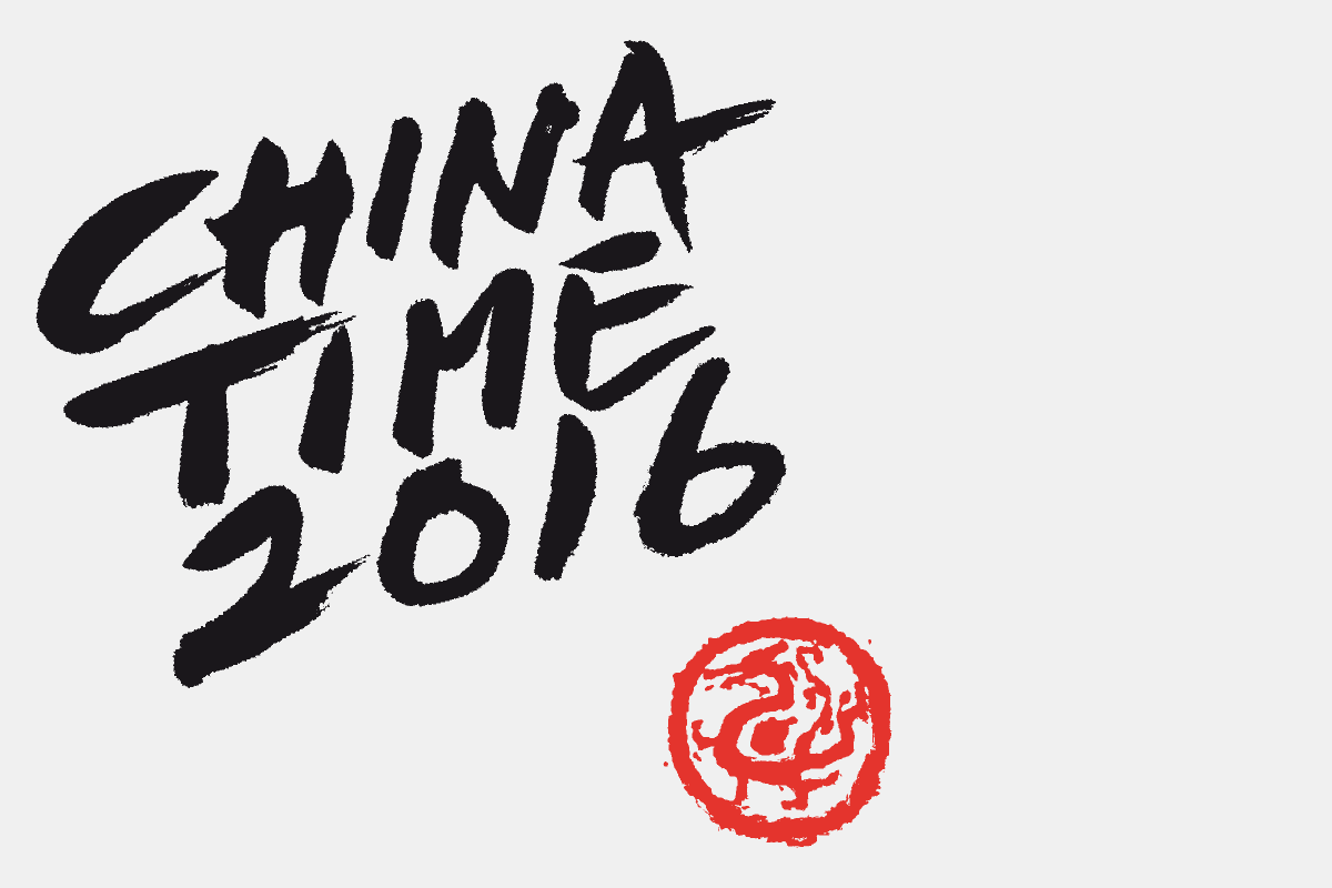 China Time 2016